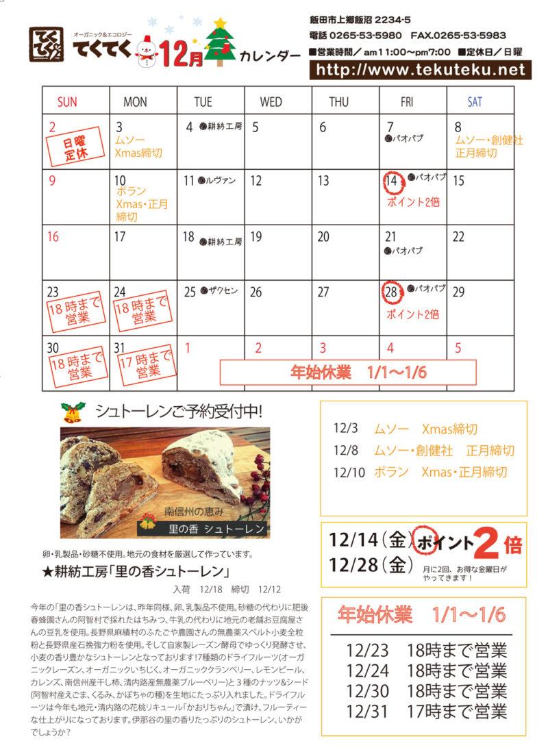 【実店舗】12月の予定