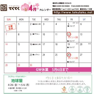 【実店舗】4月の予定