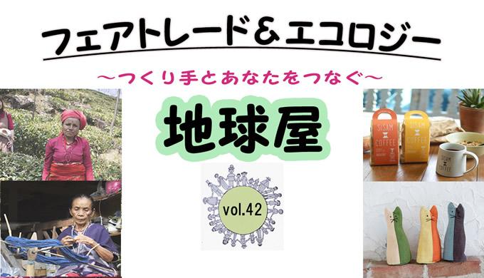 フェアトレード&エコロジー地球屋 vol.42
