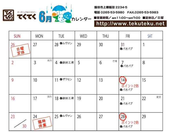 【実店舗】9月の予定