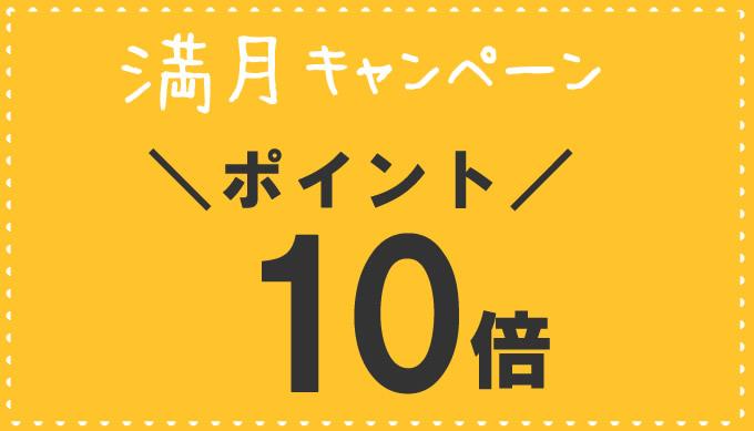 \満月ポイントアップ/さらに【10%OFF】メイド・イン・アースのオーガニックコットン