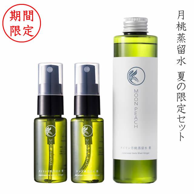 【夏季限定】月桃ノ葉蒸留水 「シマ」「タイリン」お得なビッグボトル