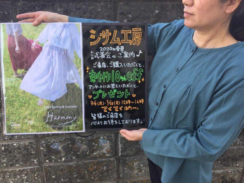 シサム工房2020春・夏新アイテム試着会のご案内!