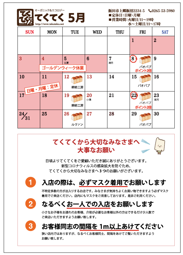 【実店舗】5月の予定