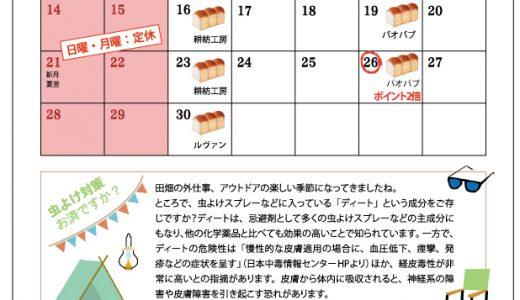 さあ!6月です! 【実店舗】6月カレンダー