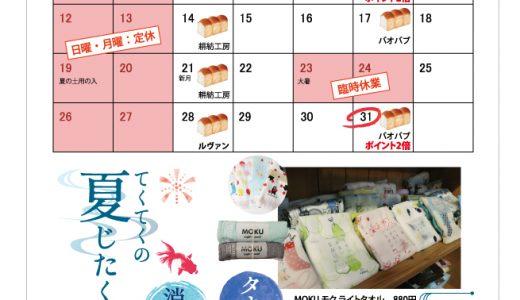 【実店舗】7月カレンダー