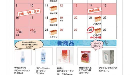 【実店舗】8月カレンダー