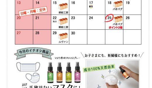 【実店舗】9月お店カレンダー