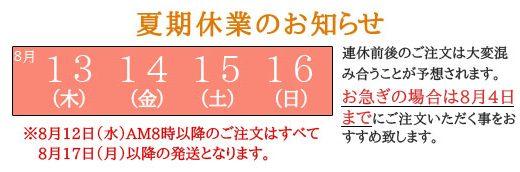 メルマガ20200804【明日まで満月ポイント10倍(^^)/ ちょっとかわった求人その後/ ほか】