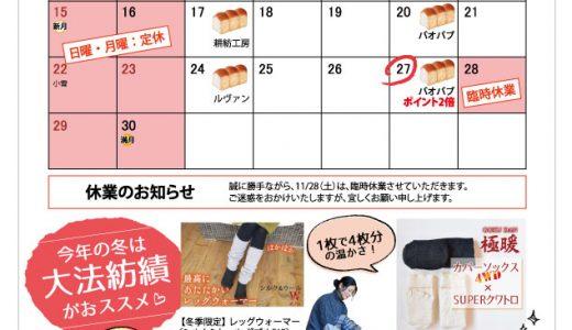 【実店舗】11月お店カレンダー
