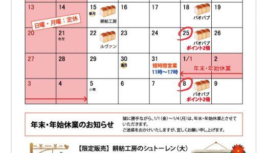 【実店舗】お店カレンダー