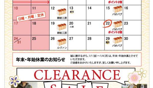 【実店舗】1月お店カレンダー
