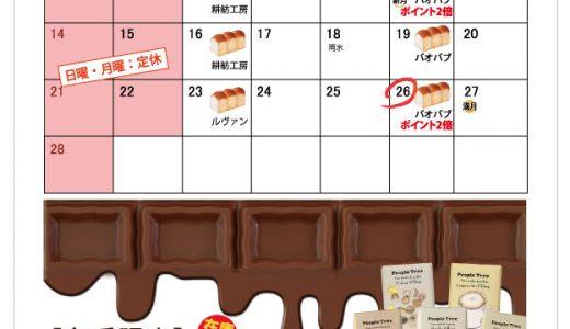 【実店舗】2月お店カレンダー
