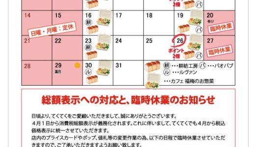 【実店舗】3月お店カレンダー
