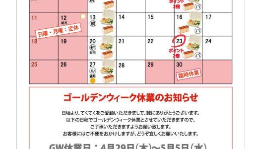 【実店舗】4月お店カレンダー