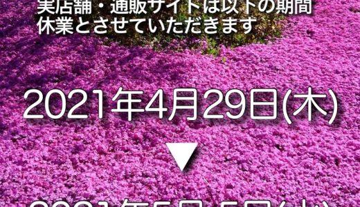 【実店舗】5月お店カレンダー