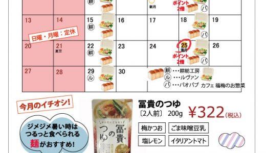 【実店舗】6月お店カレンダー