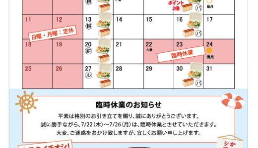 【実店舗】7月お店カレンダー