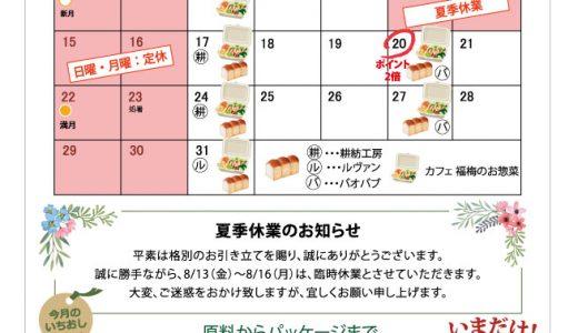 【実店舗】8月お店カレンダー