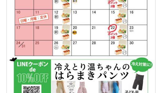 【実店舗】10月お店カレンダー