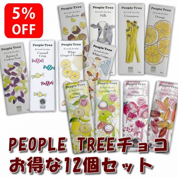 【5%OFF】ピープルツリー フェアトレード・チョコレート 全12個セット