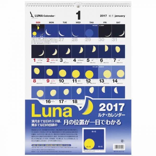 ルナカレンダー