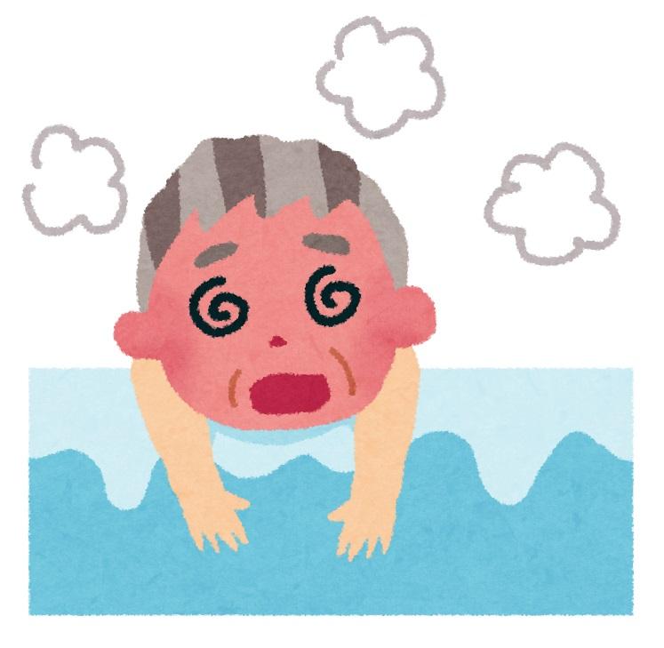 「熱すぎる風呂 フリー素材」の画像検索結果