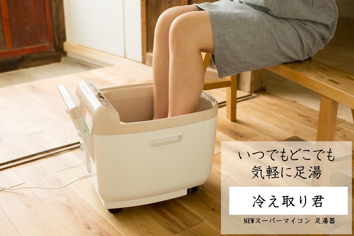 冷え取り君 NEWスーパーマイコン 足湯器FB-C80高陽社※冷え取りハンドブック付き